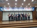 영월군 이장연합회 정기총회
