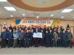 평창 대화농협 노인회 운영비 지원