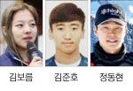 김보름·김준호·정동현 '금빛 질주' 기대