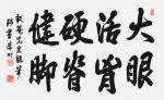 의암 류인석 선생의 항일애국정신 문자로 생동하다