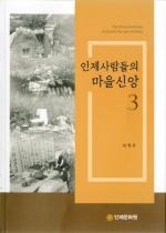 지역 향토문화 연구 서적 잇따라 발간