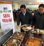 범농협 구내식당 돼지고기 메뉴편성 운동
