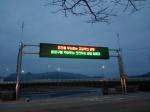 영월군 재해문자 전광판 설치