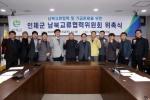 인제 남북교류협력위원회 위촉식