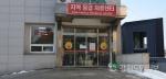 신종코로나 의심환자 발생 삼척의료원 응급실 잠정폐쇄 조치