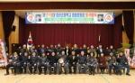 정라초 총동문회장 이·취임식
