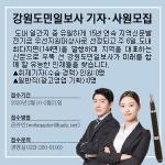 [알립니다] 강원도민일보사 기자·사원모집
