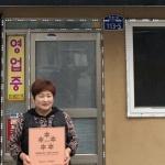 하이원리조트, 정태영삼 숨은 맛집 5개 식당 선정