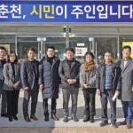 춘천시의회 기행위 현장 방문