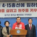 김기선 국회의원 출마 공식 선언