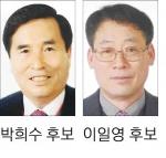 홍천신협 이사장 선출 선거전 점화