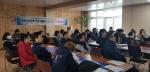 삼척교육지원청 학생생활지도 연수