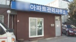 [TV 하이라이트]아파트 주민 강제경매 날벼락