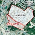 '부지 부족' 퇴계농공단지 2차 조성 추진