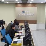평창군 CCTV통합관제센터 시범 운영