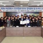 영월군·세경대 여성친화도시 조성사업 협약