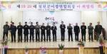 철원군이장연합회장 이·취임식
