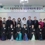삼척 성인 문해교육 졸업식