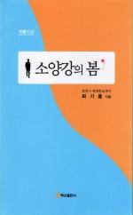 춘천의 일과 삶 녹여 적은 최기종 시집 '소양강의 봄' 발간