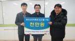 한국수력원자력 한강수력본부 농산물 구매
