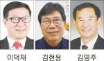 화천철원신용협동조합 이사장 선거 열기 '후끈'