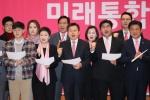 보수분열 3년만에 미래통합당 출범…총선앞 '정권심판' 단일대오