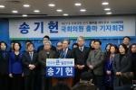 민주당 송기헌 의원 총선 출마 선언
