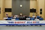 시의회, 제2경춘국도·방사광가속기 연구소 유치 촉구