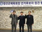 민간 첫 정선군체육회장 선거 오늘 실시