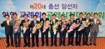 21대 국회의원 당선자 교례회