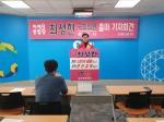 최성현 예비후보 출마 기자회견
