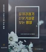 평창문화원, ' 일제강점기 신문기사로 보는 평창' 출간