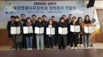 평창 대관령꿈나무장학회, 상반기 장학증서 전달