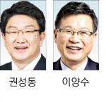 권성동·이양수 의원 총선 예비후보 등록
