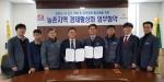 한전 정선지사·농협 정선지부 협약