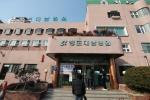 청도 대남병원 간호사 5명 확진…국내 첫 의료인 집단감염