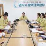 """원주시 """"대구 코로나19 관련 허위사실 유의"""" 당부"""