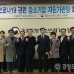 도내 중소기업 지원기관장 '코로나 19' 극복 대책 논의
