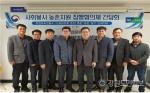 춘천보호관찰소농촌지원 간담회 개최