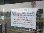 '코로나19 쇼크' 춘천 봄내체육관·소양강스카이워크 휴관