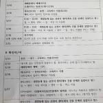 춘천 코로나19 확진환자 2명 동선 공개…대중교통 이용에 피자집 알바도