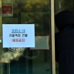 춘천 확진자 접촉자 273명 중 27명 연락 두절