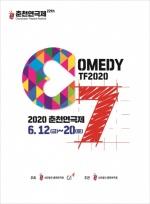 춘천연극제 메인 포스터 공개