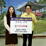 김민지 주무관 인제군 장학금 기탁