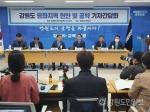 민주당 강원도당 평화지역 현안 및 공약 기자회견