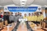 평창 CCTV통합관제센터 관리 운영 협약