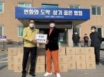 영월군·주천면발전협의회, 코로나19 대비 용품 전달