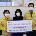 지원 받은 임대료 전액 이웃돕기 성금 기부 화제