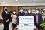연세요양병원 손 소독제 전달
