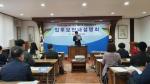 속초시선관위 총선 입후보 설명회